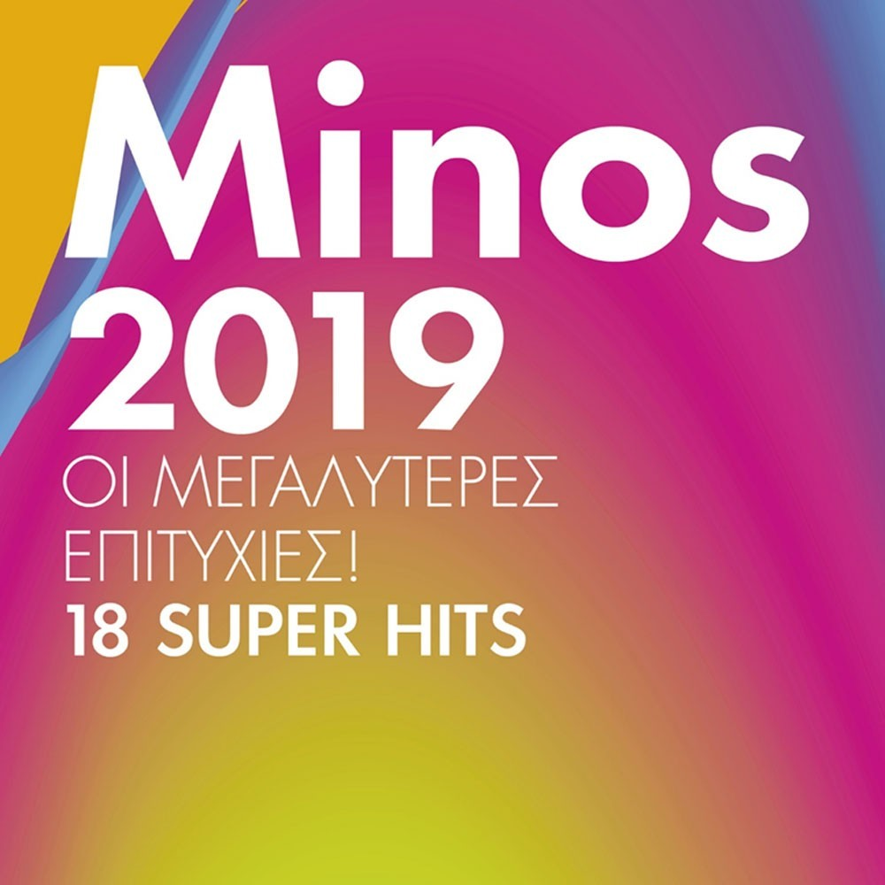 Minos 2019 - Greek World