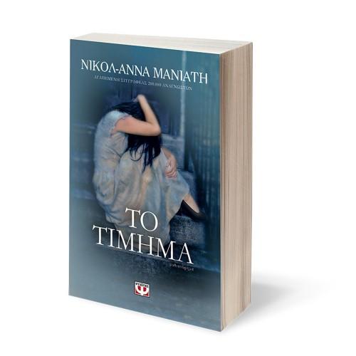 To Timima