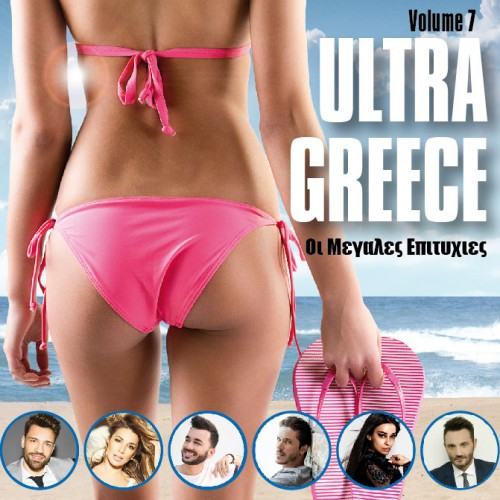 Ultra Greece Vol. 7