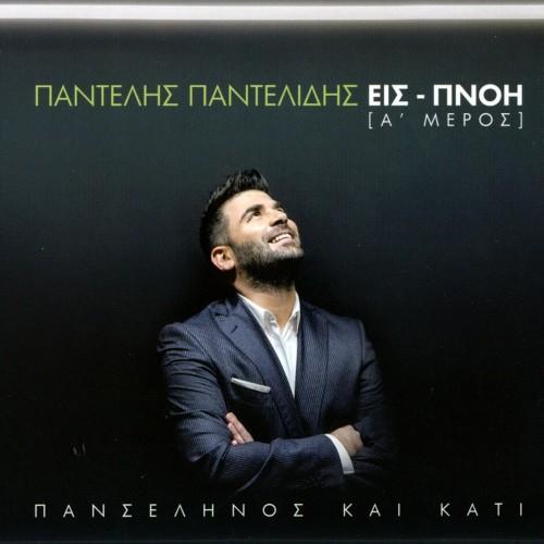 Panselinos Kai Kati Eis-Pnoi [A Meros]