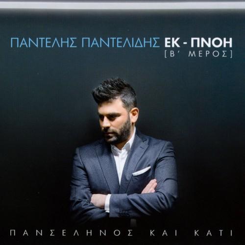 Panselinos Kai Kati Ek-Pnoi [B Meros]