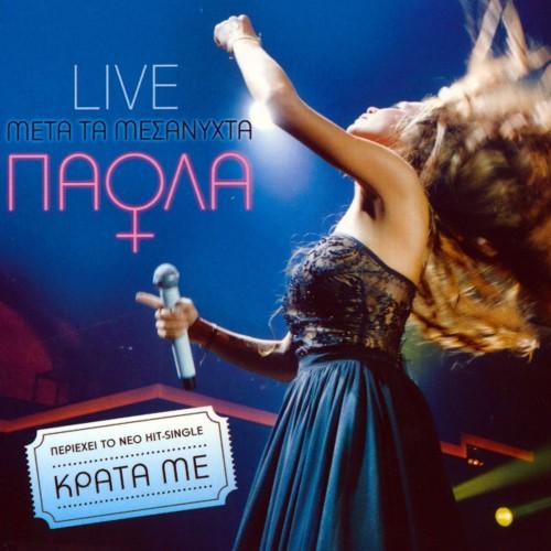 Meta Ta Mesanihta Live