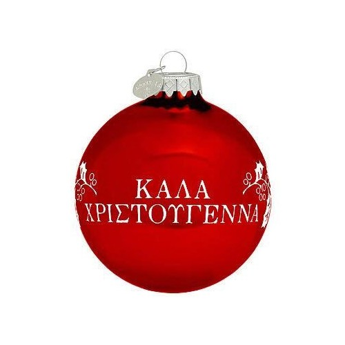 Greek Greeting Ornament