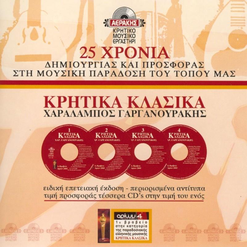 Kritika Klasika - 25 Hronia
