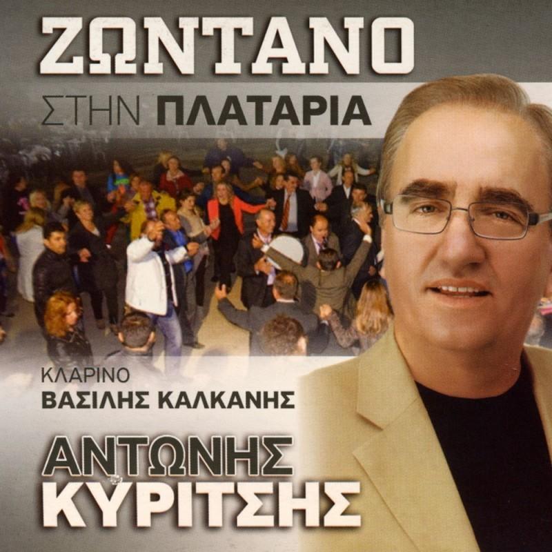 Zontano Stin Plataria