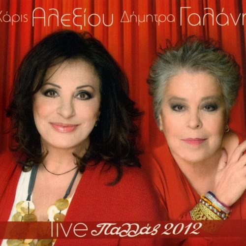 Live Pallas 2012