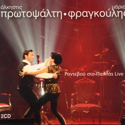 Rendezvous Sto Pallas Live