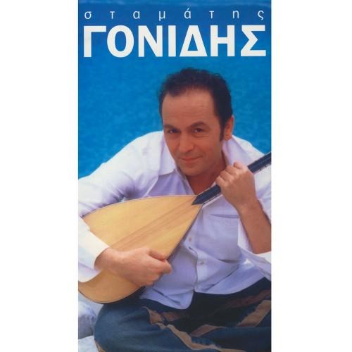 Stamatis Gonidis