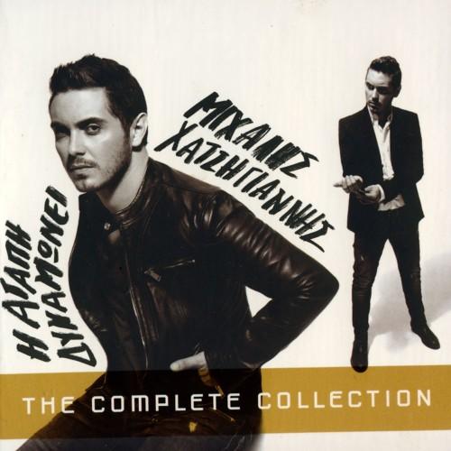 I Agapi Dinamoni - The Complete Collection