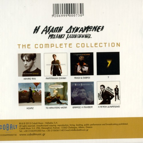 I Agapi Dinamoni - The Complete Collection