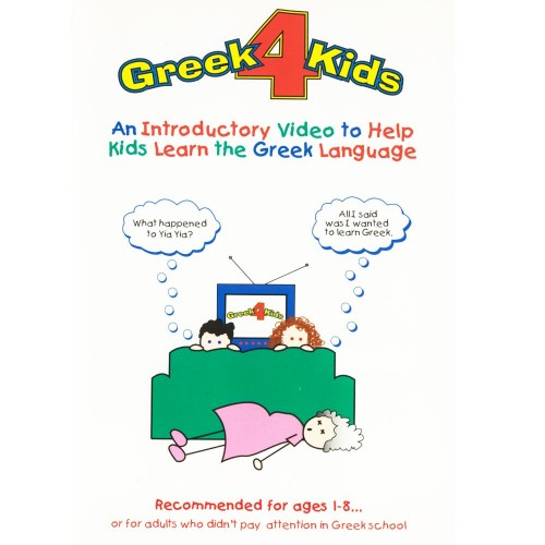 Greek 4 Kids 1