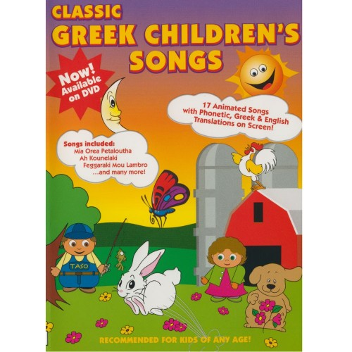 Classic Greek Childrens Songs