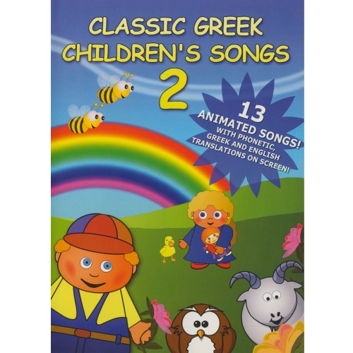 Classic Greek Childrens Songs 2