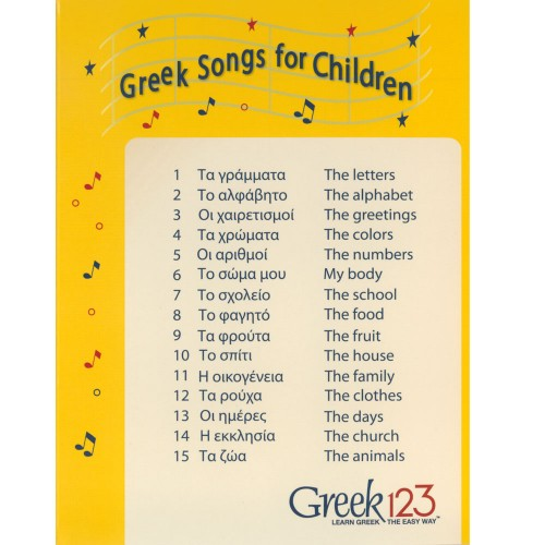 Greek Songs For Children
