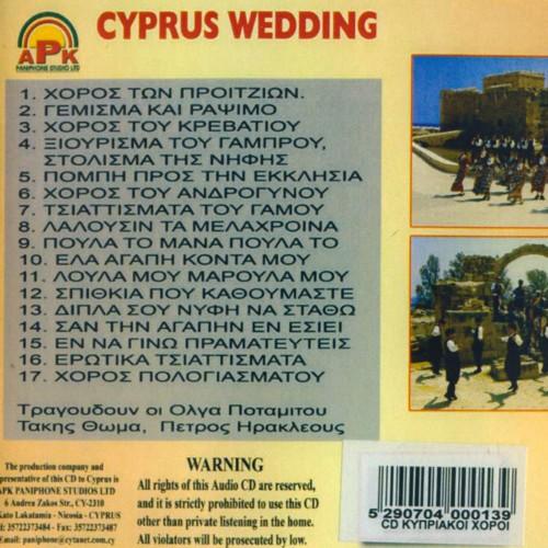 Kypriakos Gamos