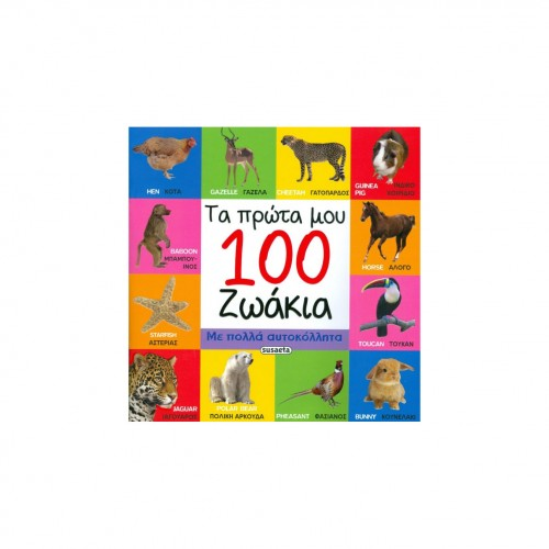 My First 100 Animals Sticker Book