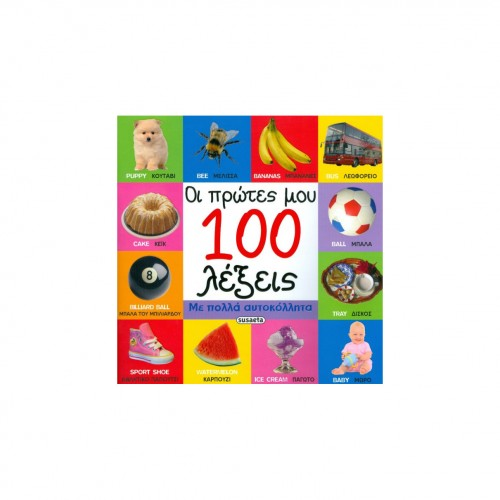 My First 100 Words in Greek Sticker Book