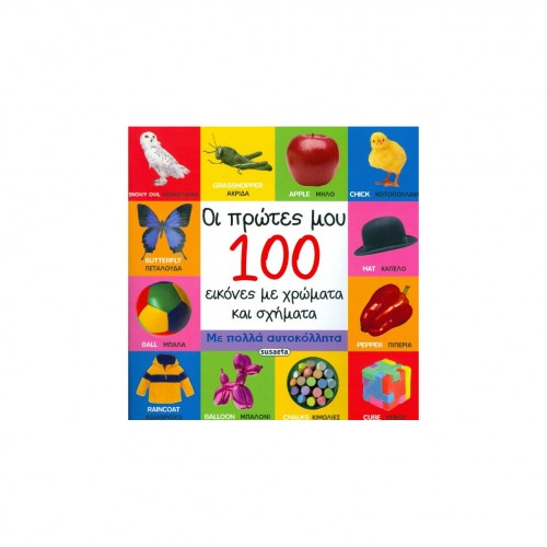My First 100 Colors and Shapes Sticker Book