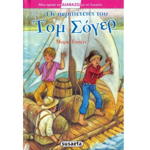 I Peripeteies Tou Tom Sawyer