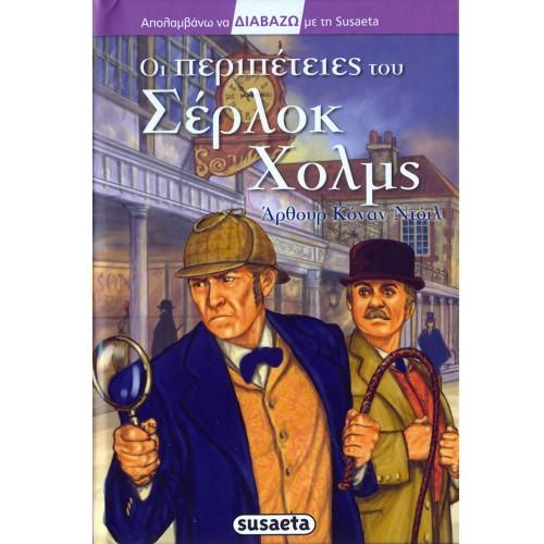 I Peripeteies Tou Sherlock Holmes