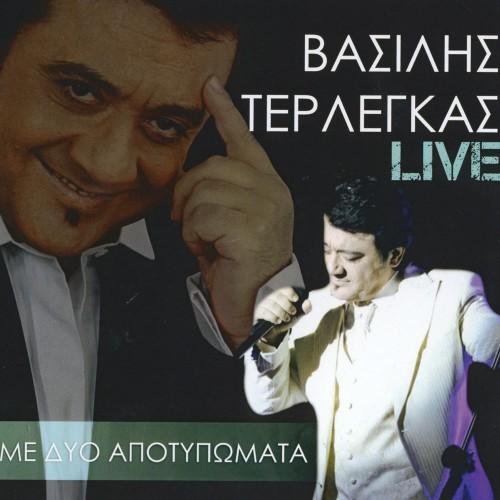 Me Dio Apotipomata LIVE