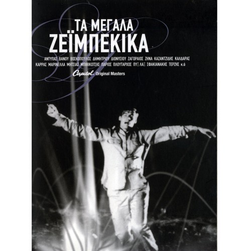Ta Megala Zebekika