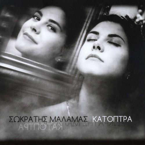 Katroptra